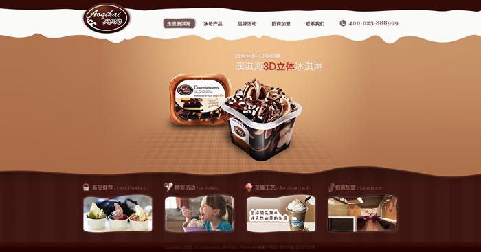 澳淇海网站设计思路